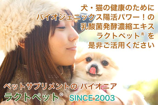 犬・猫の健康のために、バイオジェニックス腸活パワー!のラクトペットをご活用ください。