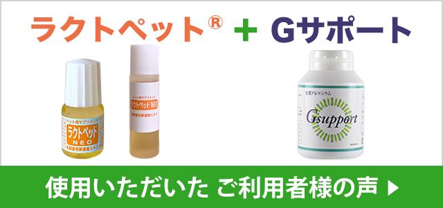 ご利用者様の声:乳酸菌発酵濃縮エキス ラクトペットNEO + 有機ゲルマニウム Gサポート